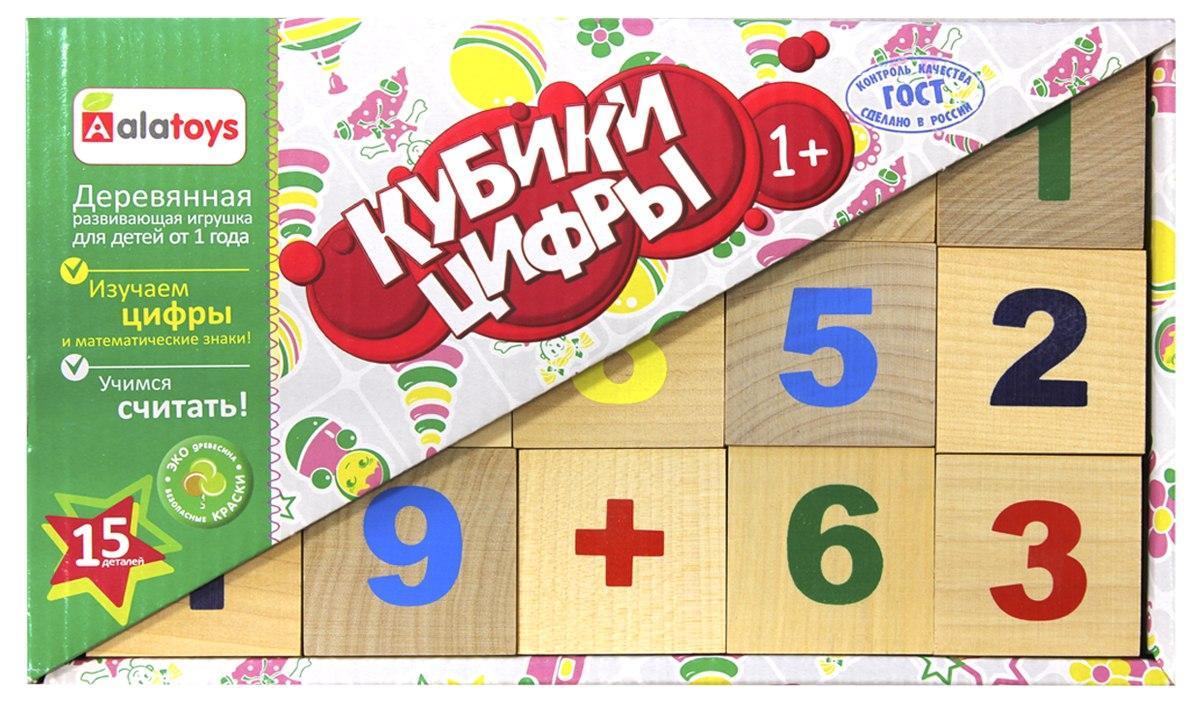 Кубики ALATOYS КБЦ1500 Цифры неокрашенные (15 шт)
