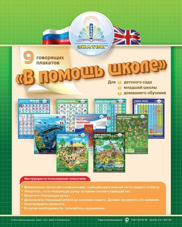 Купить Набор ЗНАТОК ZP20003 Плакаты В помощь школе -1 для говорящей ручки, Знаток