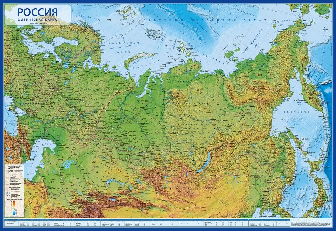 Купить GLOBEN Карта интерактивная. Россия Физическая 1:7, 5 КН054