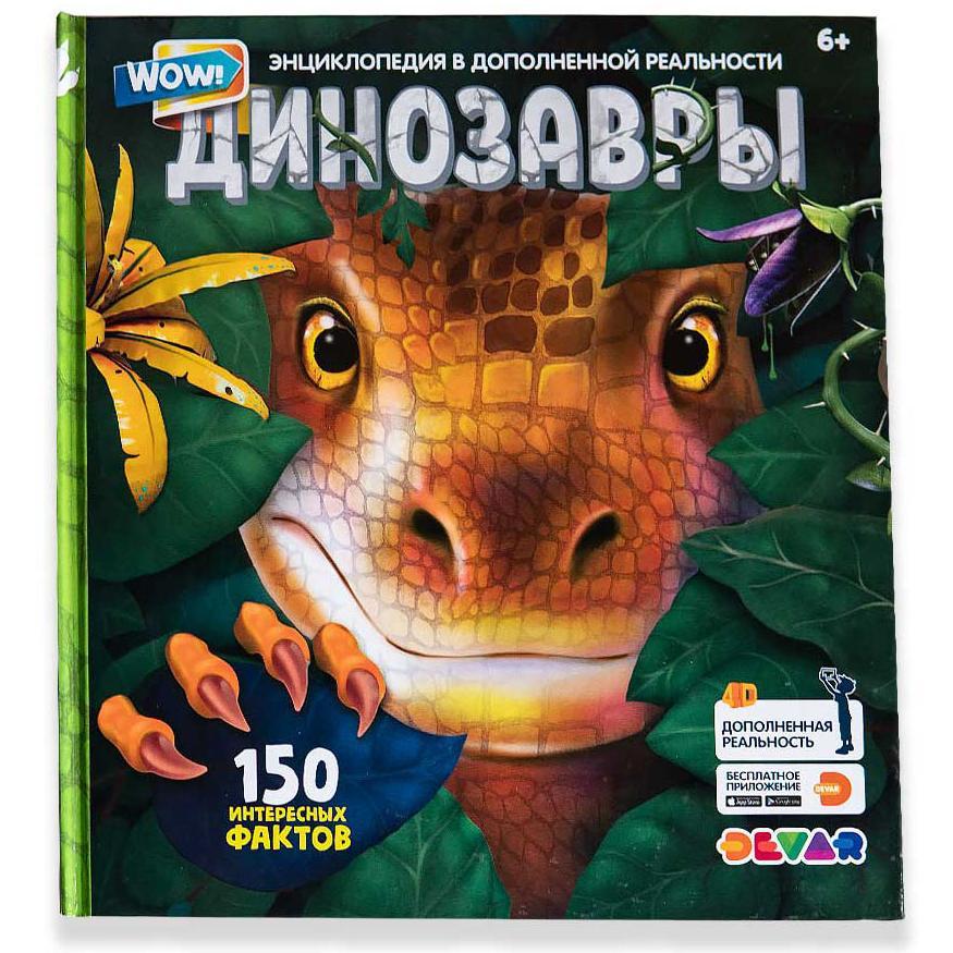 """Devar Книга """"Эра Динозавров в дополненной реальности"""""""