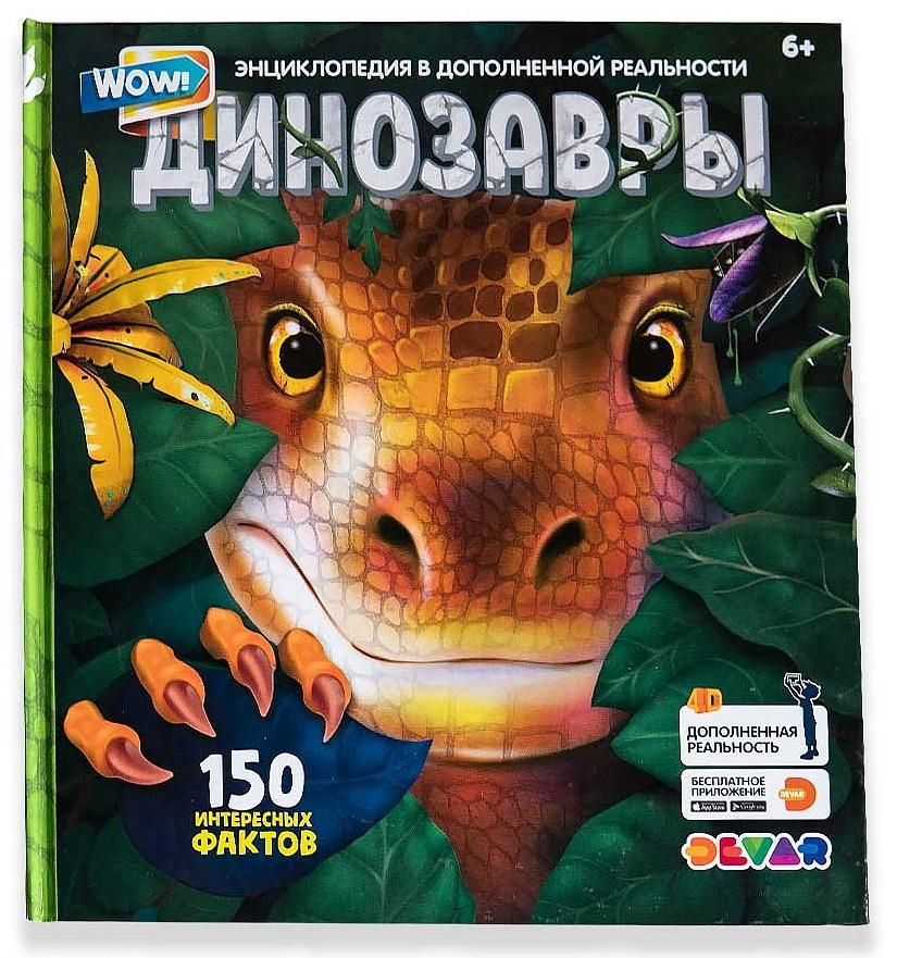 Книга DEVAR 00-0001446 Эра Динозавров в доп.реальности