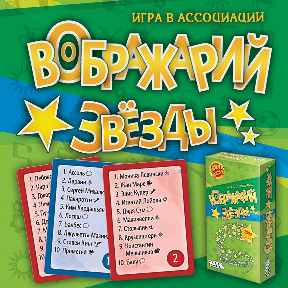 HOBBY WORLD Настольная игра - Воображарий. Звёзды 1482