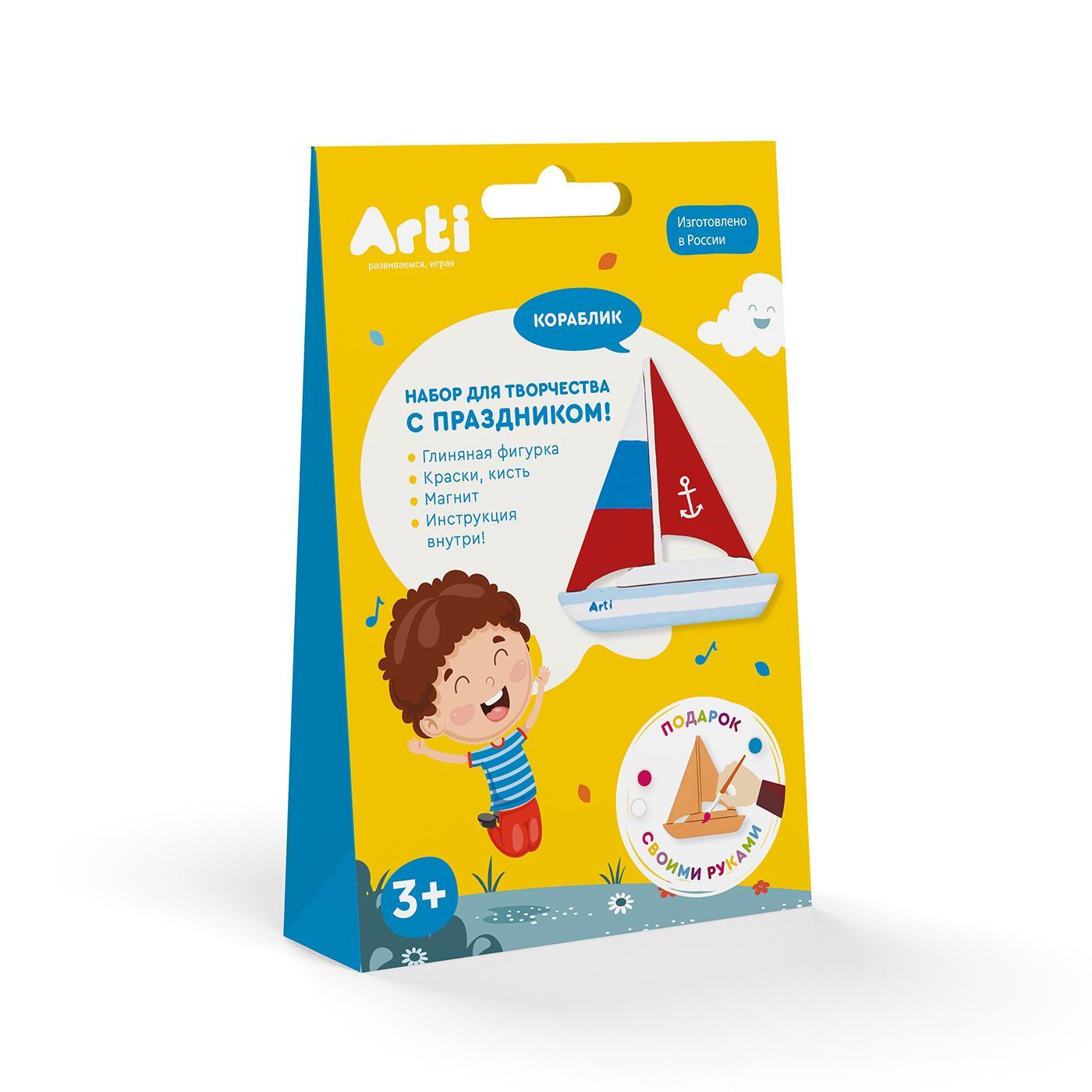 Купить Arti Набор для раскрашивания С праздником! Кораблик , Россия