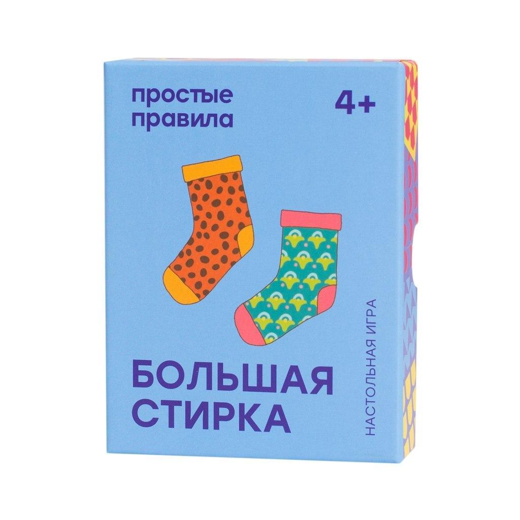 Купить Настольная игра ПРОСТЫЕ ПРАВИЛА PP-9 Большая стирка, Простые правила, Россия