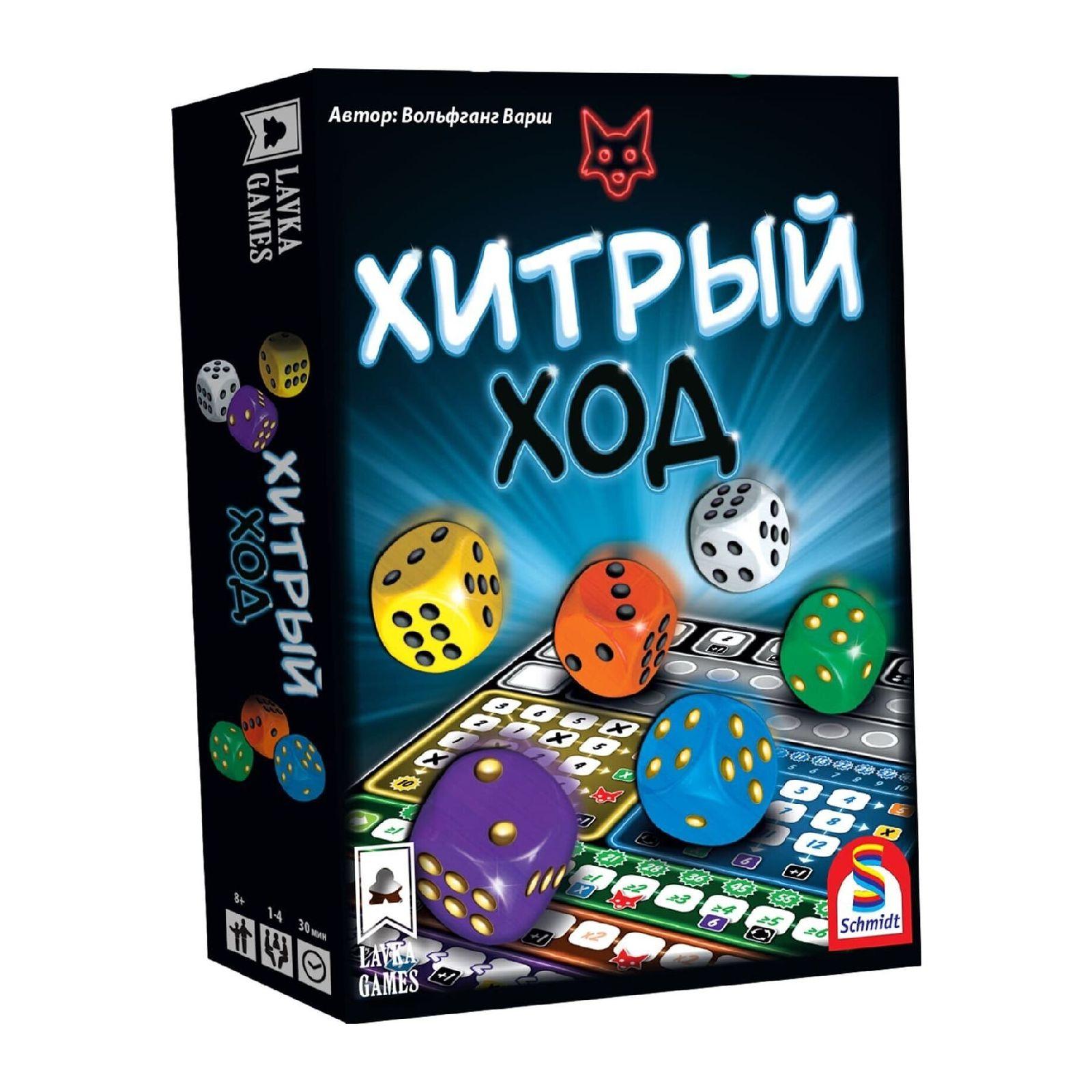 Lavka Games Настольная игра рый Ход