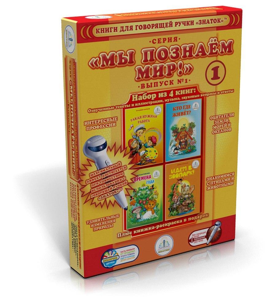 Купить Комплект книг ЗНАТОК ZP40015 Познаем-мир 1 (для говорящей ручки), Знаток