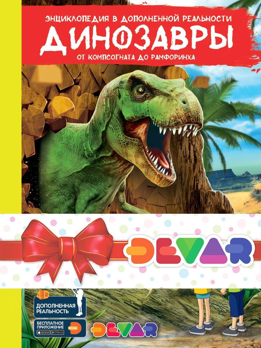 Комплект книг DEVAR 00-0001309 Энциклопедии в дополненной реальности 1