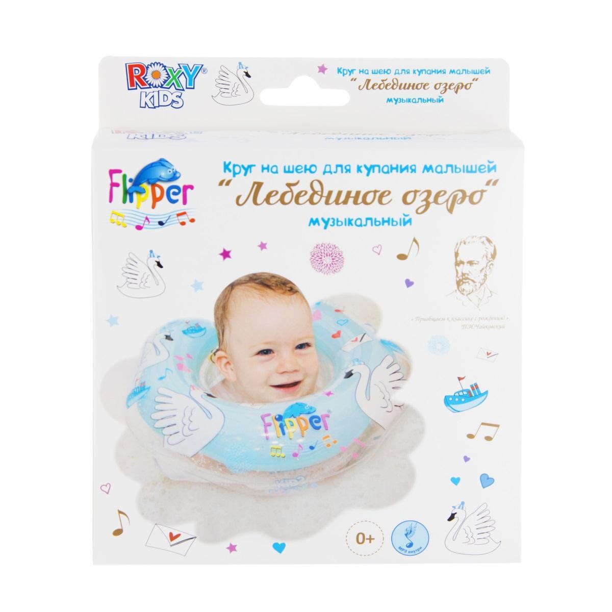 Купить Круг для купания малышей Flipper (Флиппер) Лебединое озеро , цвет голубой, Roxy-kids