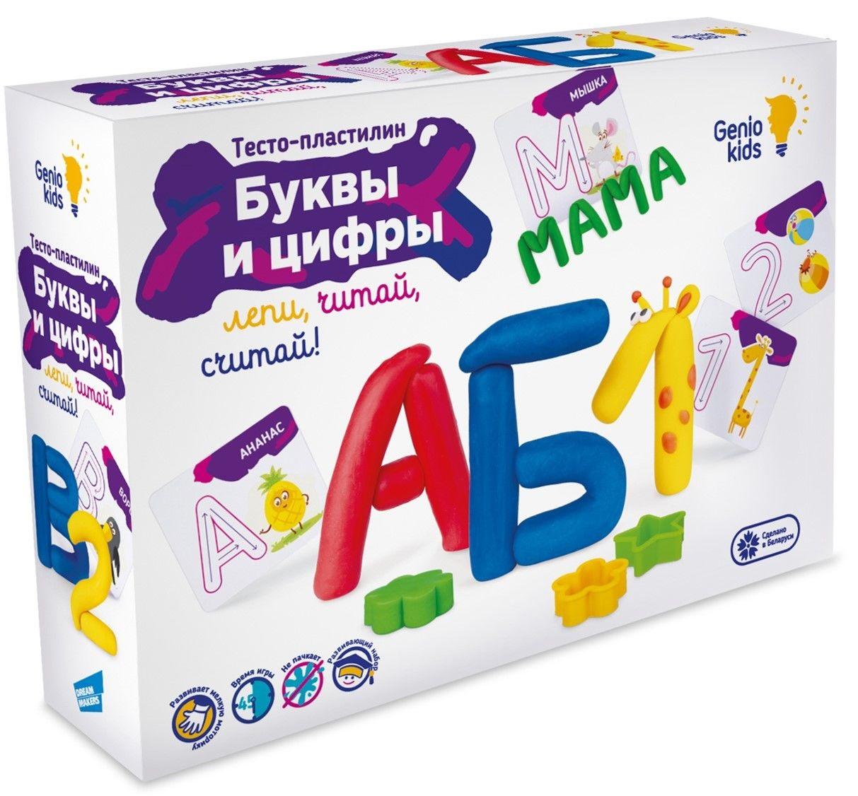 Купить GENIO KIDS-ART набор для детского творчества Тесто-пластилин - Буквы и цифры , Беларусь