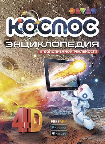 Книга DEVAR 00-00001350 Космос в доп.реальности