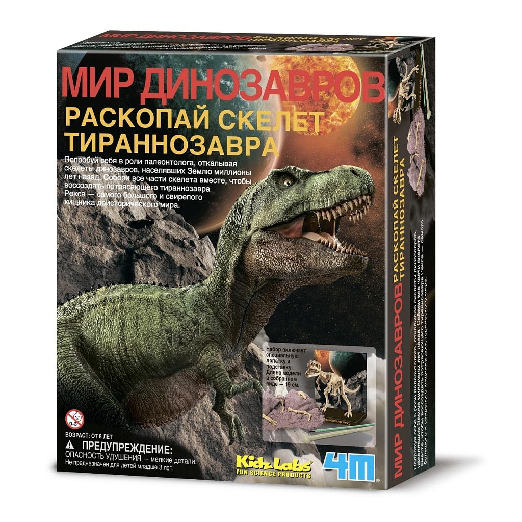 Купить Набор 4M Раскопай скелет. Тираннозавр, Китай