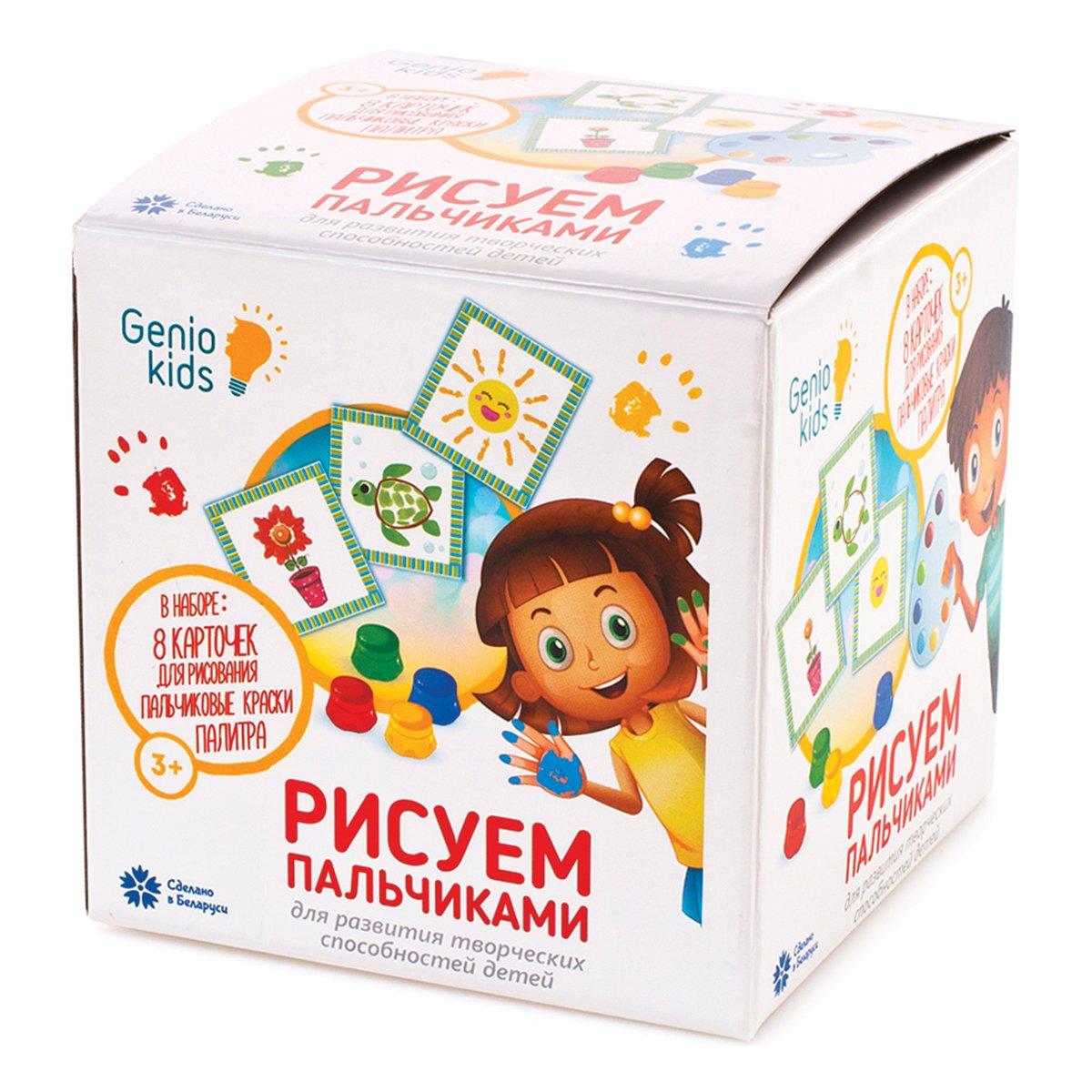 Купить Genio Kids Набор для творчества, Рисуем пальчиками TA1404, GENIO KIDS-ART, Беларусь