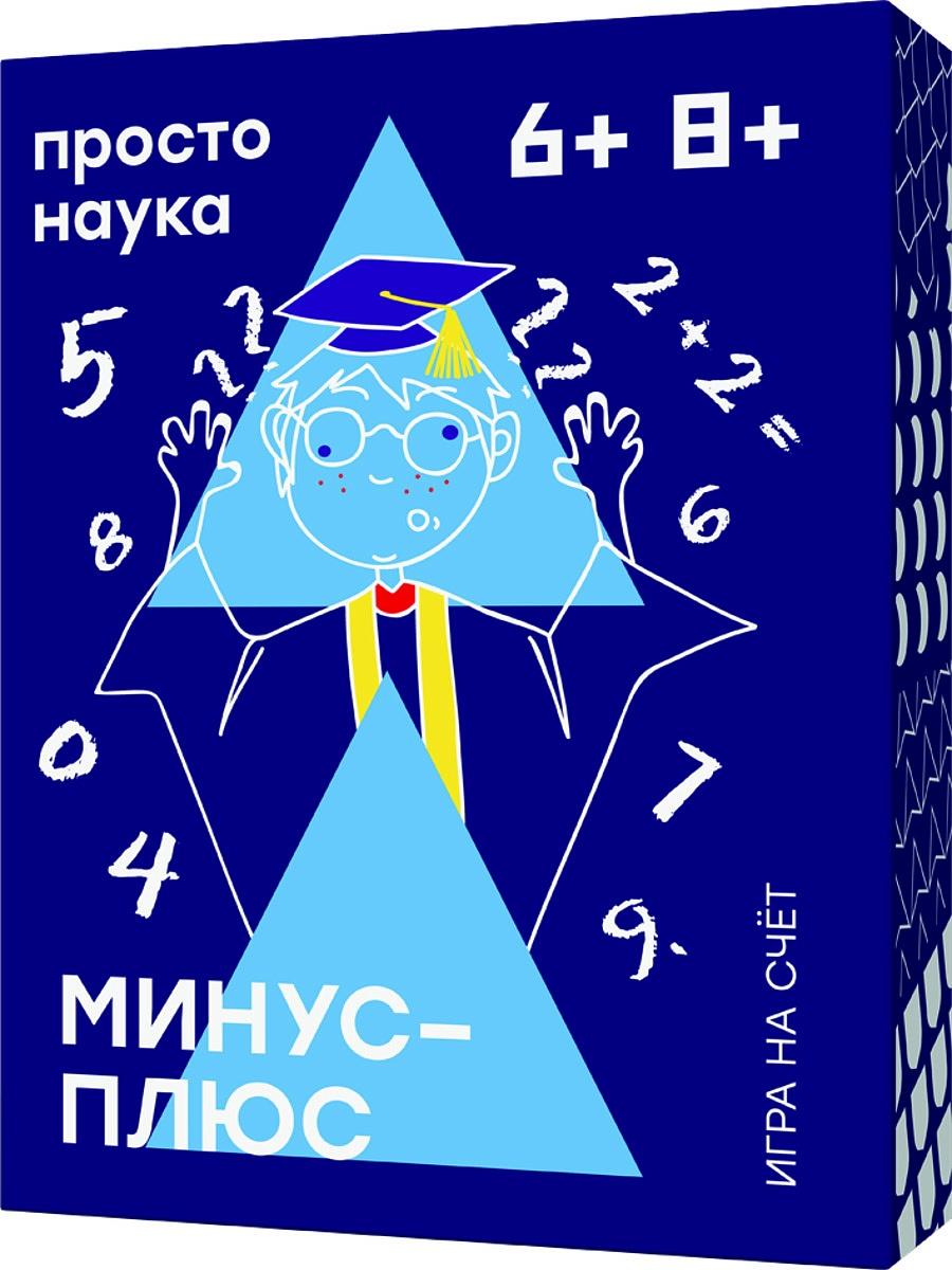 Купить ПРОСТЫЕ ПРАВИЛА Настольная игра Минус-Плюс PP-55, Простые правила, Россия