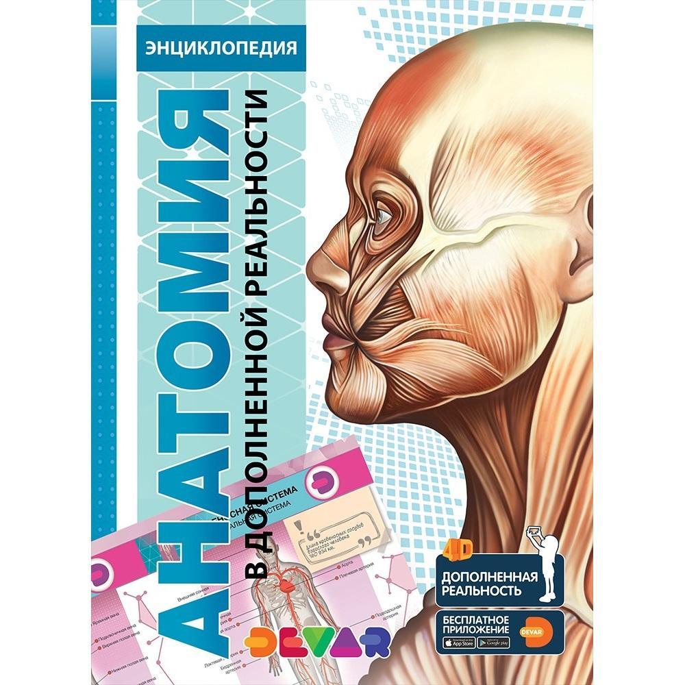 Книга DEVAR 00-00001077 Анатомия: 4D энциклопедия в дополненной реальности