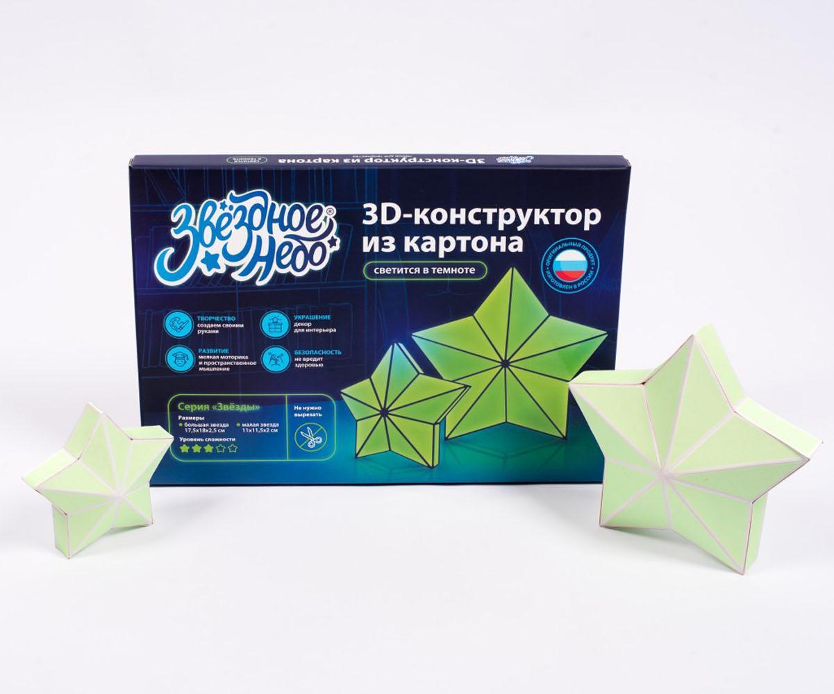 Купить ЗВЕЗДНОЕ НЕБО Набор для творчества 3D Звезды , Звездное небо, Россия