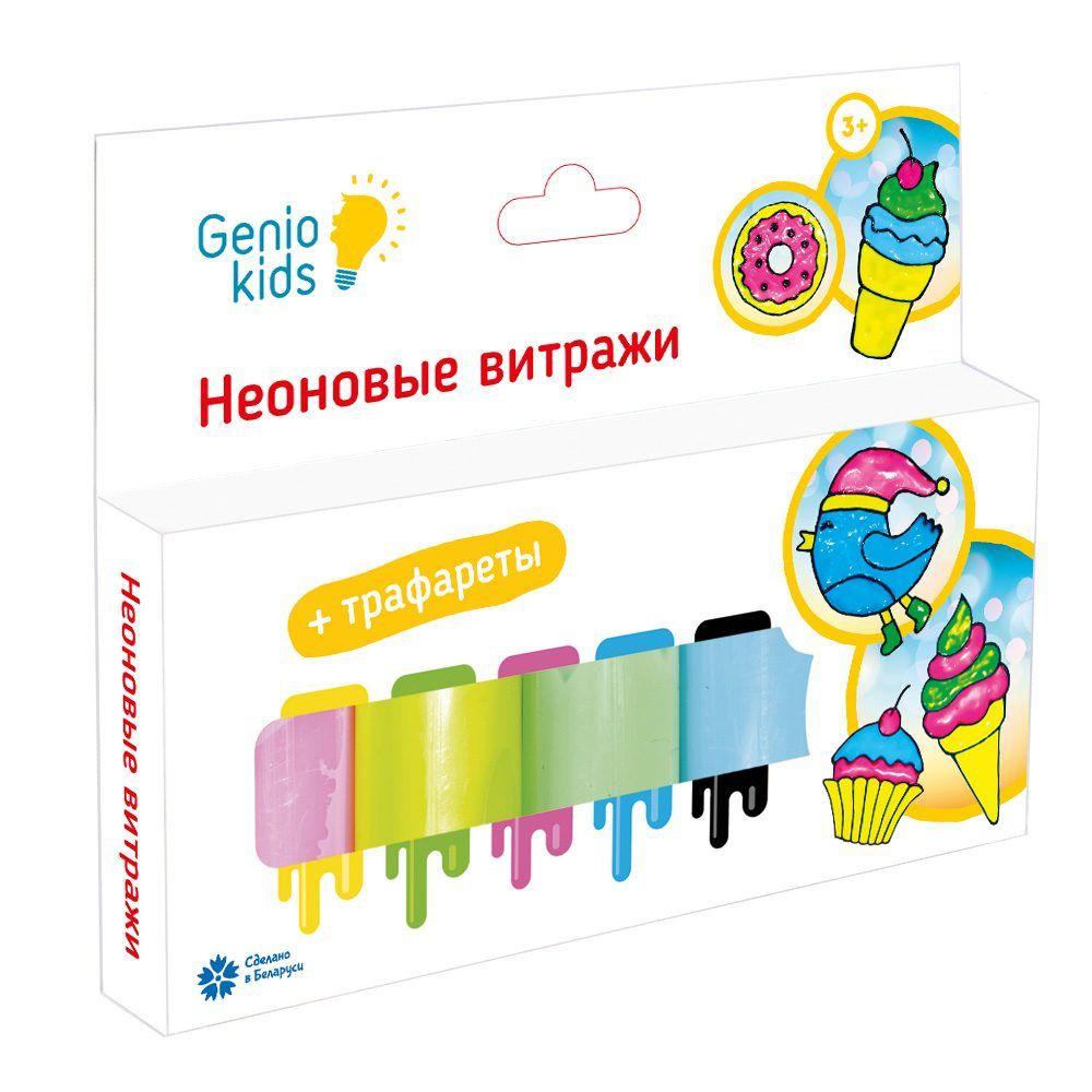 Купить GENIO KIDS-ART Набор для детского творчества Неоновые витражи , Беларусь