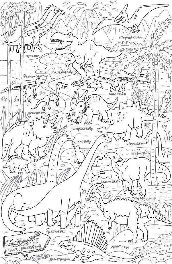 Купить GLOBEN Раскраска-плакат Парк динозавров 120х80см PA075 , Россия