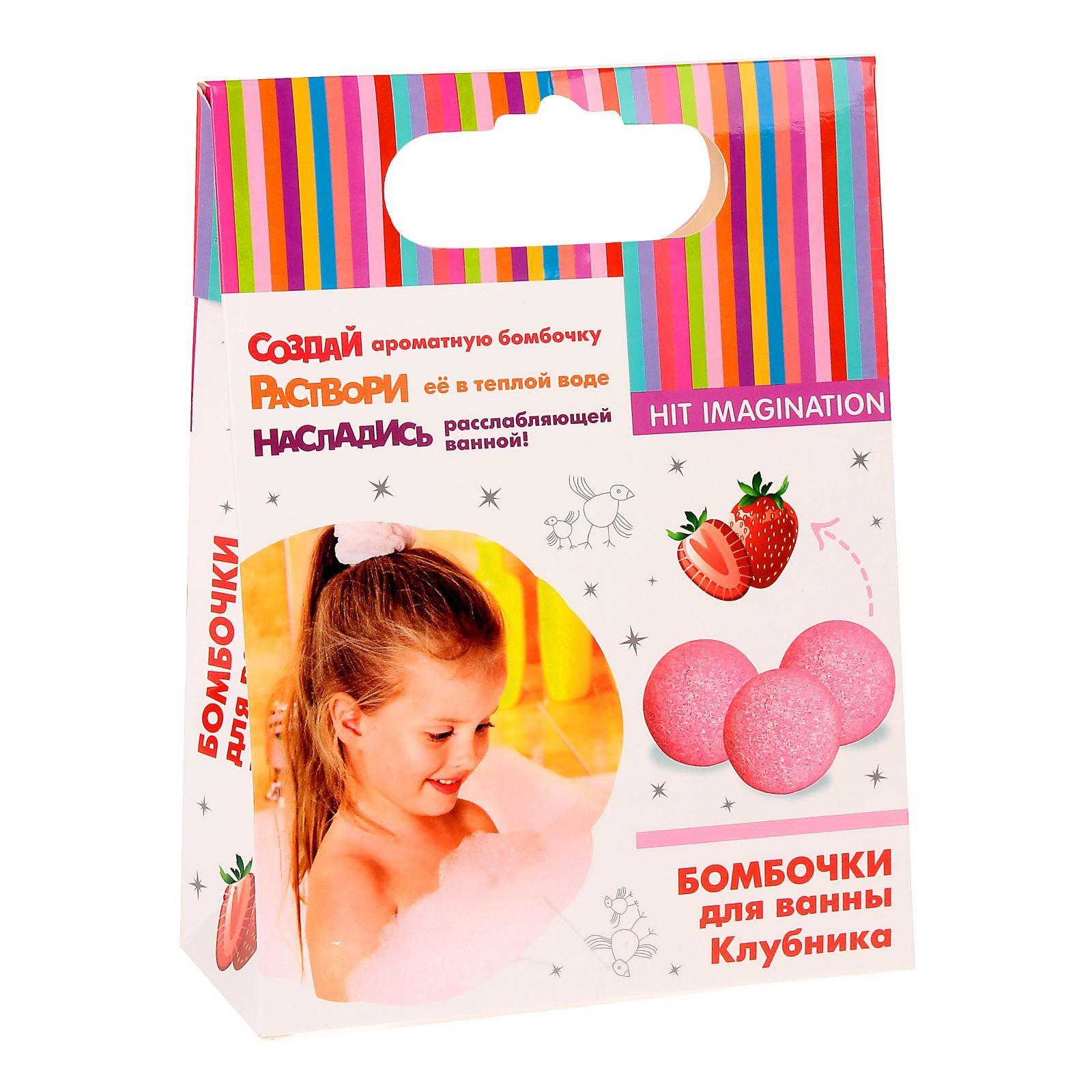 Купить HIT IMAGINATION Набор для детского творчества Бомбочки для ванны. Клубника, Китай