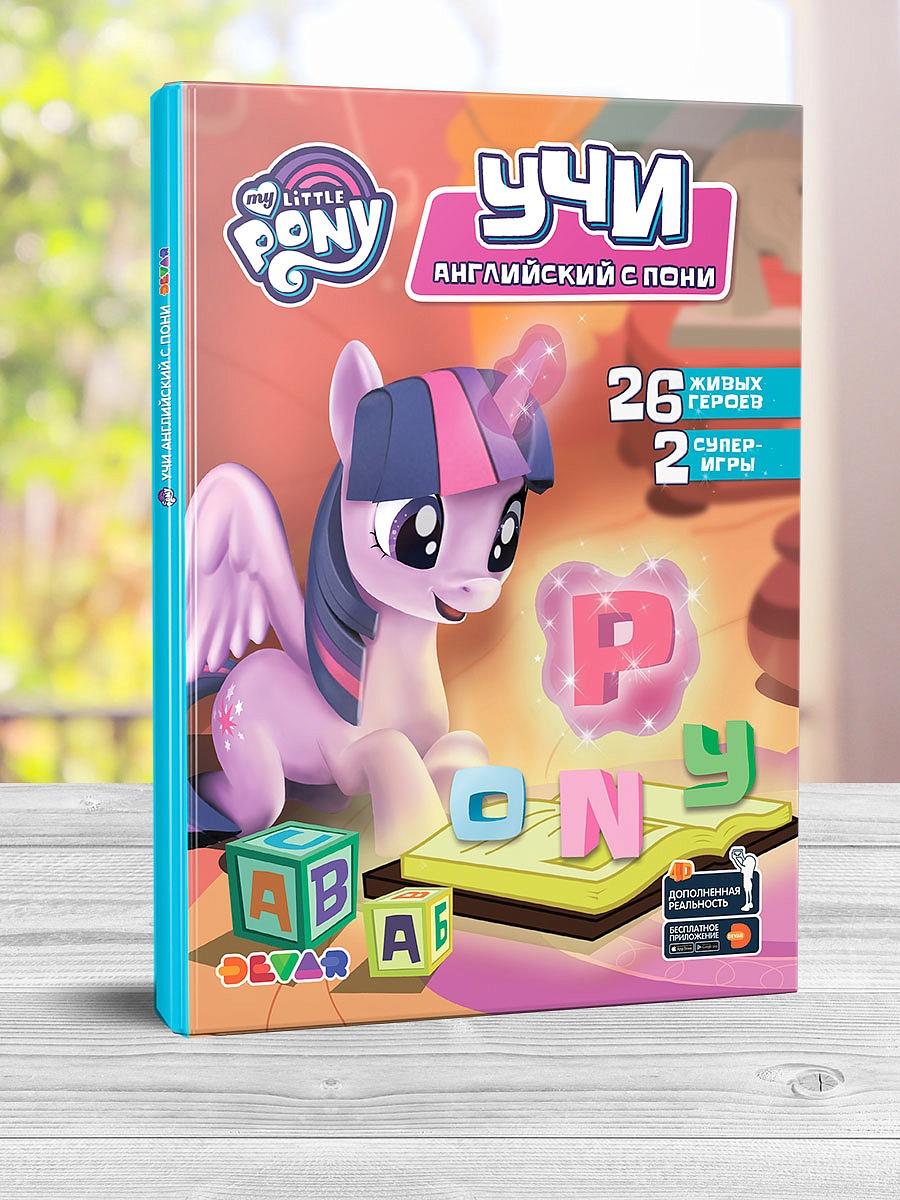 """DEVAR """"Книга 00-0001560 Азбука Учи английский с пони в доп. реальности"""""""