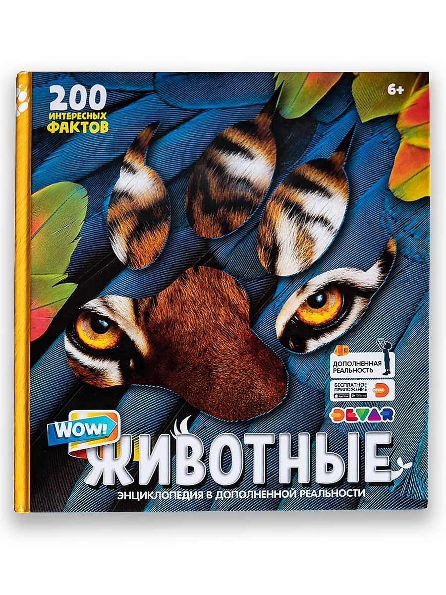 """DEVAR """"Книга Мир Животных в доп. реальности 00-0001447"""""""