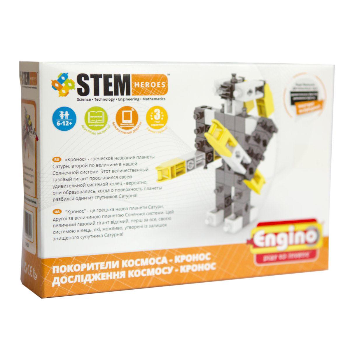 Купить Конструктор ENGINO SH23 STEM HEROES. Покорители Космоса. Кронос, Кипр