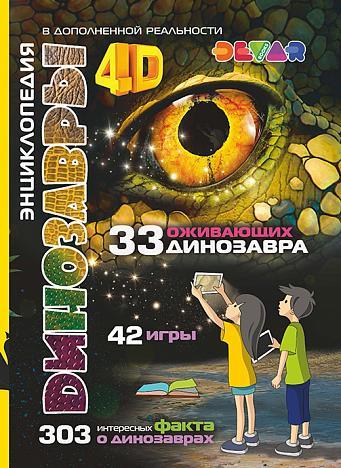 Книга DEVAR 00-00001349 Динозавры в доп.реальности