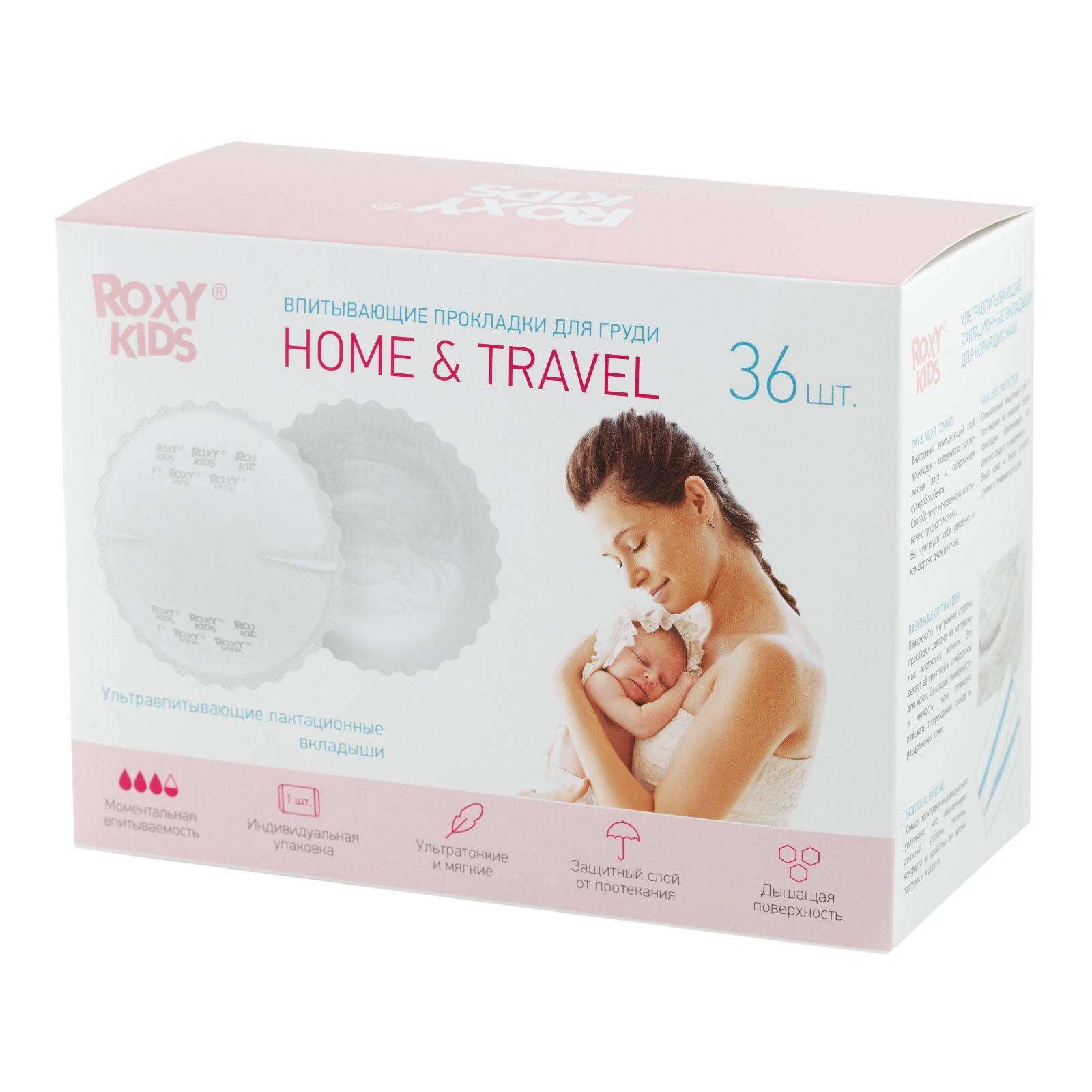 Купить Roxy-kids Ультратонкие лактационные прокладки для груди Home&Travel, 36 шт., Россия