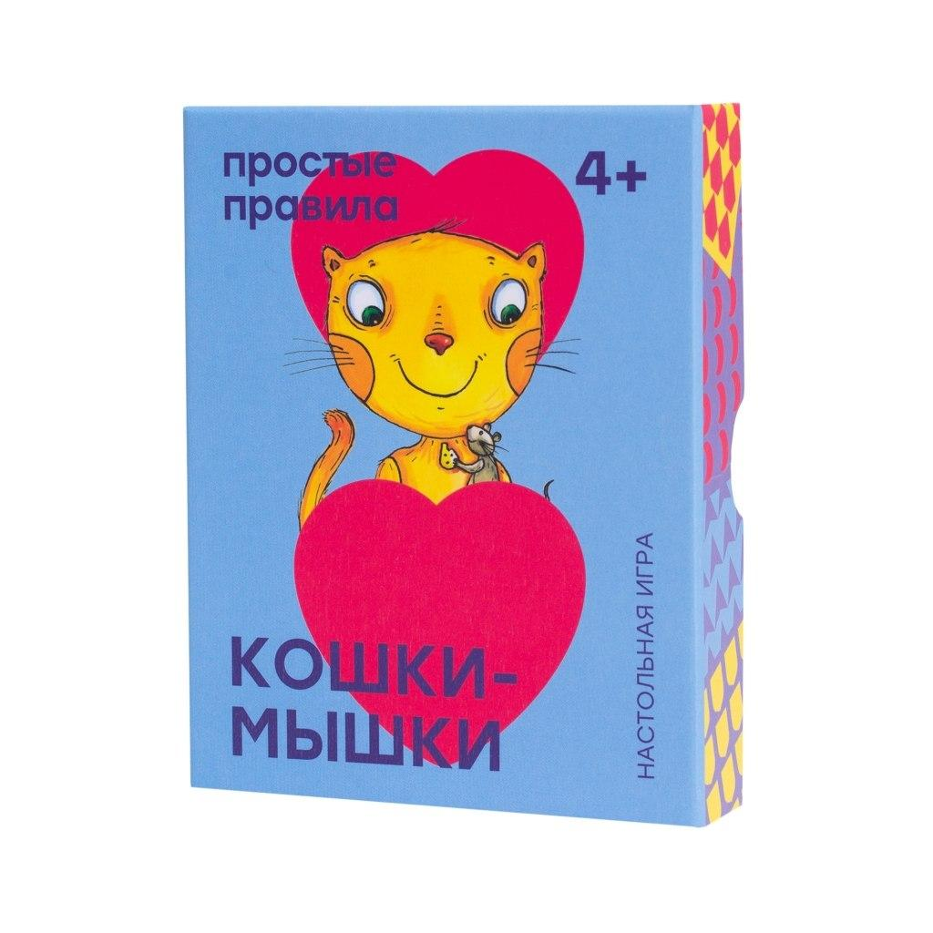 Купить Настольная игра ПРОСТЫЕ ПРАВИЛА PP-47 Кошки-мышки 2018, Простые правила, Россия